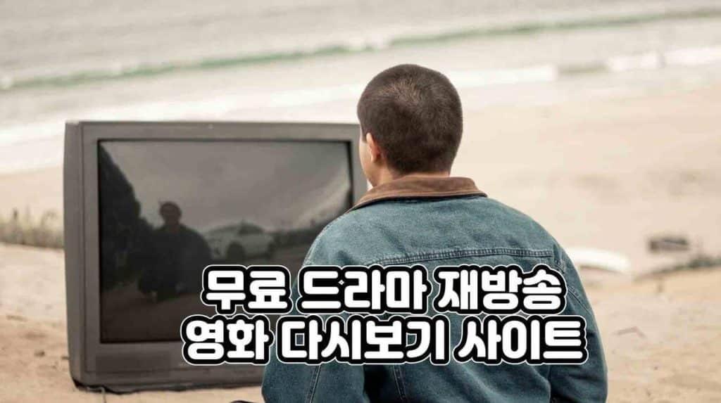 무료 드라마 재방송 다시보기 사이트