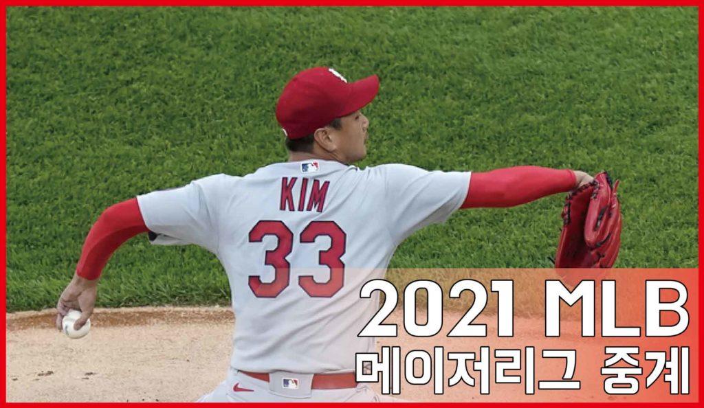 김광현-중계