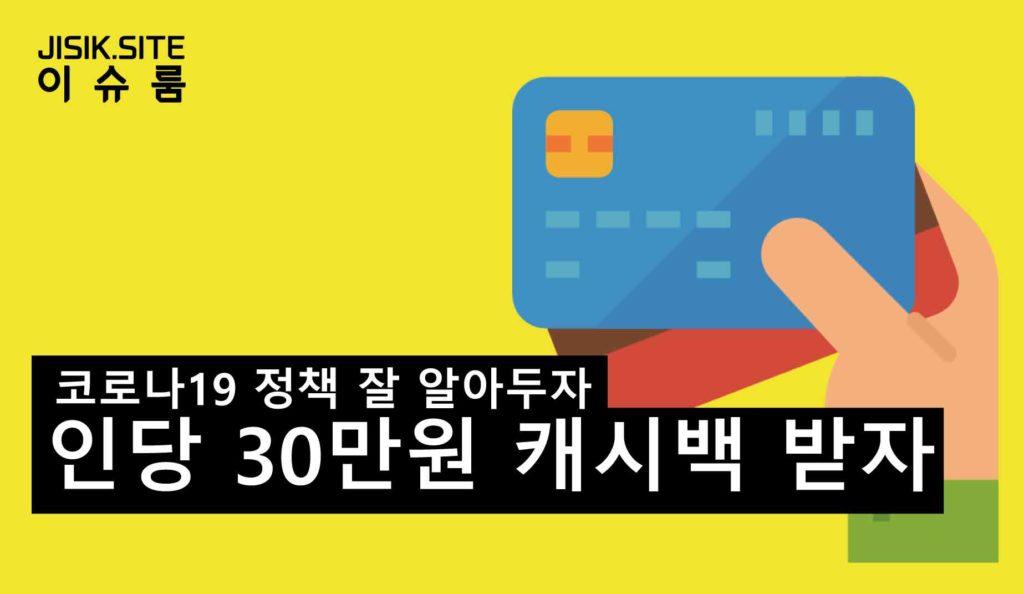 인당 30만원 캐시백