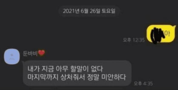 AOA 권민아 양다리 의혹 퍼지고 있는 이슈 정리