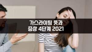 가스라이팅-뜻과-증상-4단계-2021