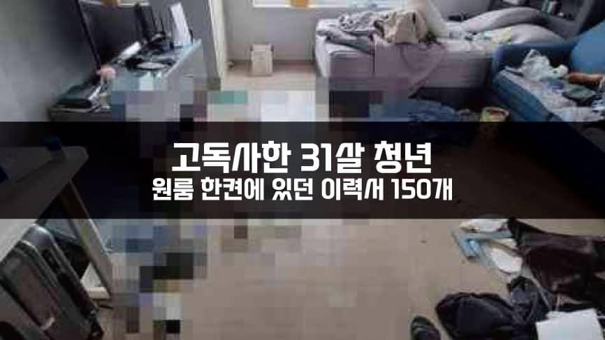 고독사한-31살-청년-원룸에-있던-이력서-150개