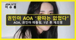 권민아-AOA-왕따