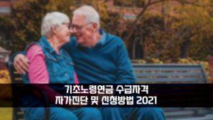 기초노령연금-수급자격-자가진단-신청방법-2021