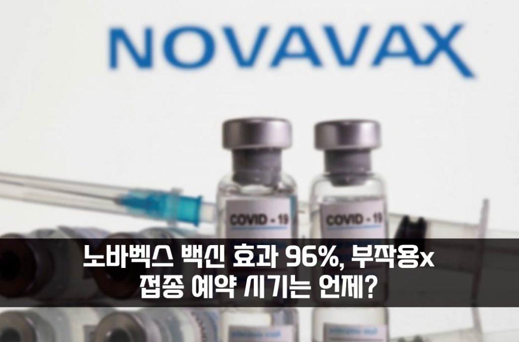 노바-백신-효과-부작용-접종예약