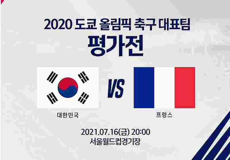 한국 프랑스 2020 도쿄올림픽 축구 대표팀 평가전
