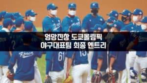 도쿄올림픽 야구대표팀 최종 엔트리