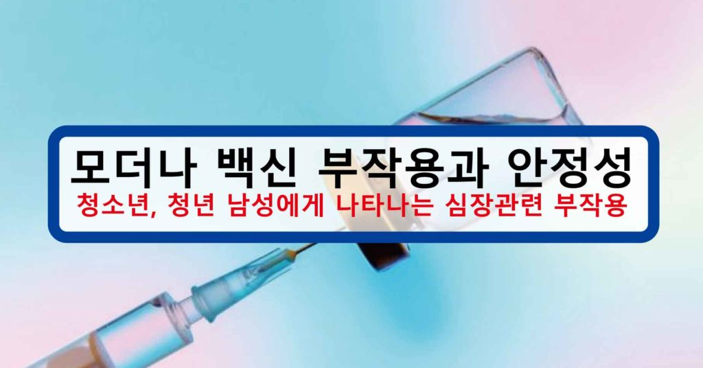 모더나-백신-부작용