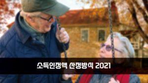 소득인정액-산정방식-2021