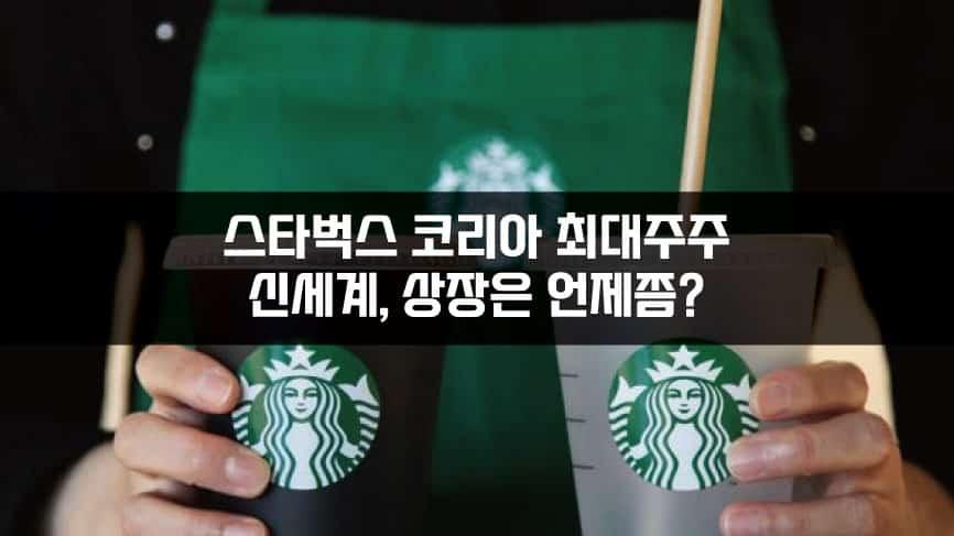 스타벅스 코리아 상장