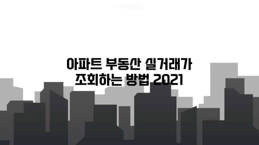 아파트-부동산-실거래가-조회-하는-방법-2021