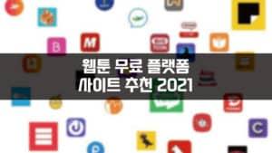 웹툰 무료 플랫폼 사이트 추천 2021