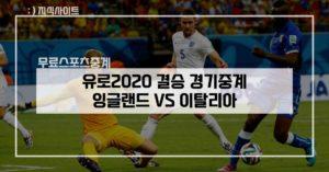 유로2020-결승-경기중계-이탈리아-잉글랜드