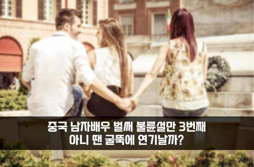 중국 남자배우 불륜설