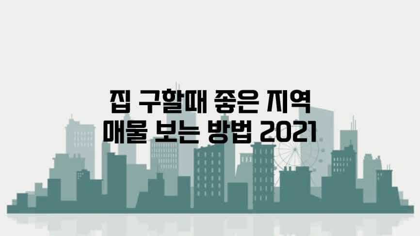 집 구할때 좋은 지역 매물 보는 방법 2021