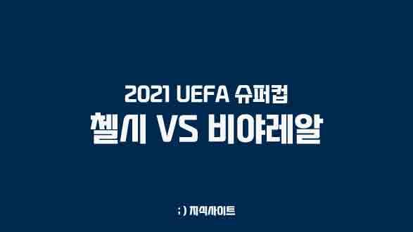 첼시 비야레알 UEFA 슈퍼컵
