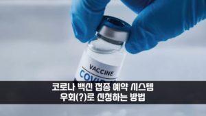코로나 백신 접종 예약 무조건 신청되는 방법