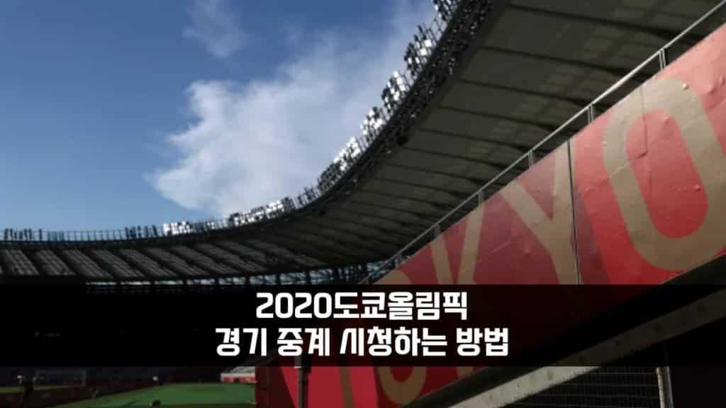 2020도쿄올림픽-경기-중계-시청하는-방법
