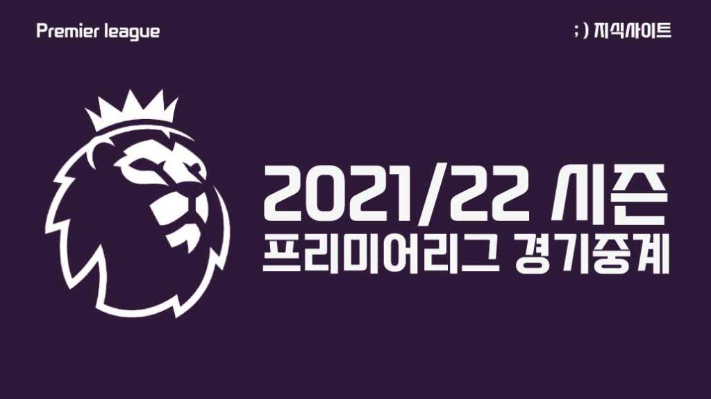 2021-22시즌 프리미어리그 경기중계