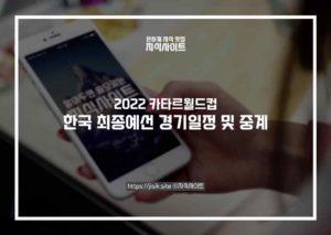 2022-카타르월드컵-최종예선-경기일정