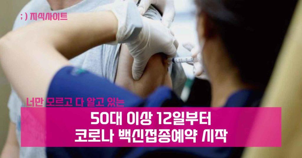 50세 코로나 백신접종예약