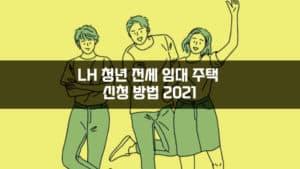 LH-청년-전세-임대-주택-신청방법-2021