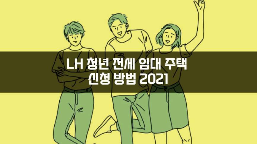 LH 청년 전세 임대 주택 신청방법 2021