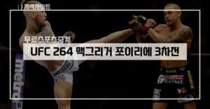 UFC264-맥그리거-포이리에-중계