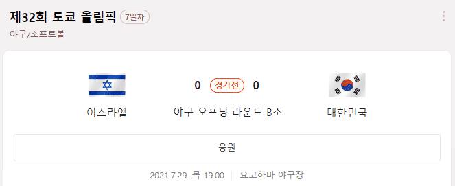 대한민국 이스라엘 도쿄올림픽 야구대표팀 경기 중계