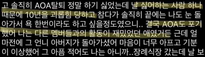 AOA와 권민아 왕따사건 팩트 총정리 최종.txt