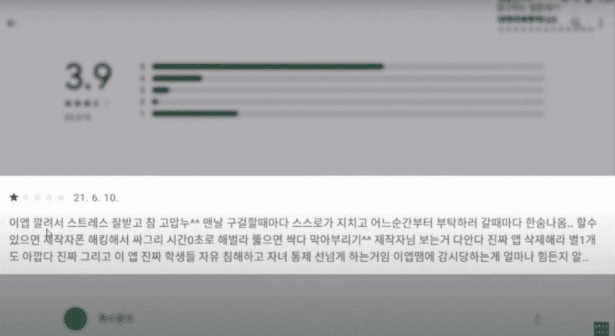 잼민이들이 가장 싫어한다는 선 넘은 어플
