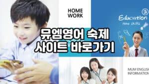 뮤엠영어-숙제-사이트-바로가기