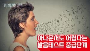 발음연습 테스트-중급단계