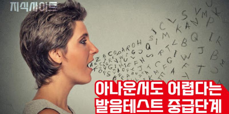 발음연습 테스트 중급단계 도전해보세요