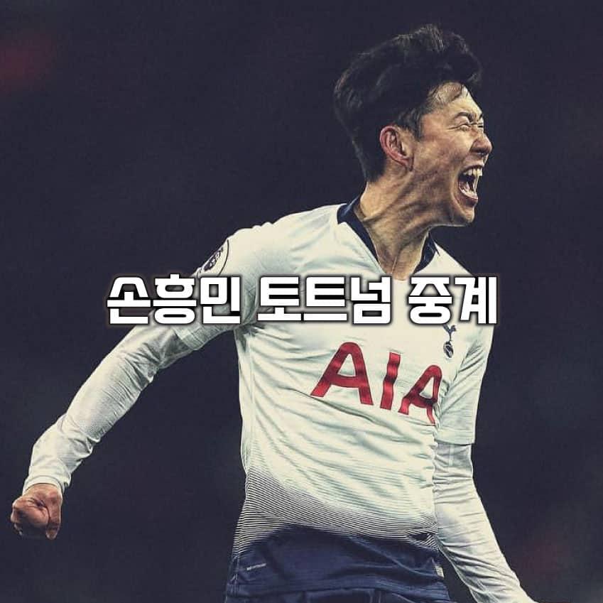 손흥민 토트넘 중계 사이트