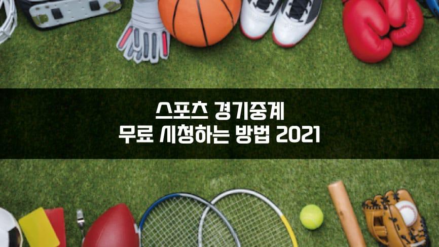 실시간 스포츠 무료중계 시청하는 방법 2021