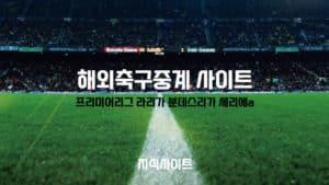 해외축구중계-무료스포츠-시청방법