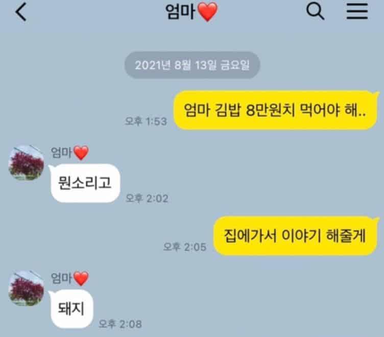 머지 먹튀 때문에 김밥 8만원치 산 사람