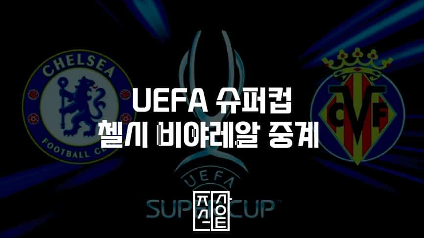 UEFA 슈퍼컵 첼시 비야레알 중계