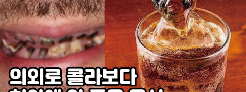 콜라보다 충치를 유발하는 안좋은 음식 12