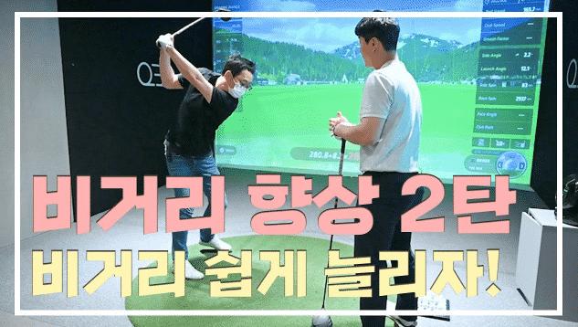 골프 비거리 늘리기