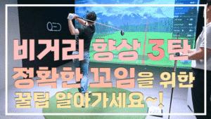 골프 비거리 늘리는 법