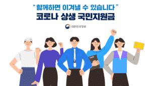 KB국민카드 코로나 상생 국민지원금 바로가기