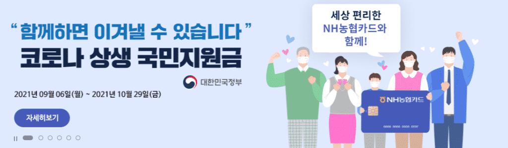 농협카드 코로나 상생 국민지원금 바로가기