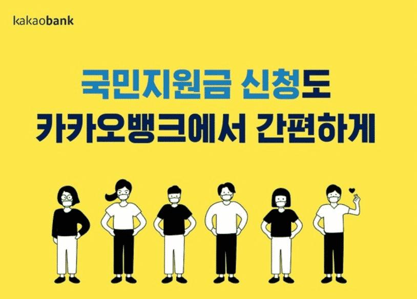 카카오뱅크 코로나 상생 국민지원금 신청 바로가기